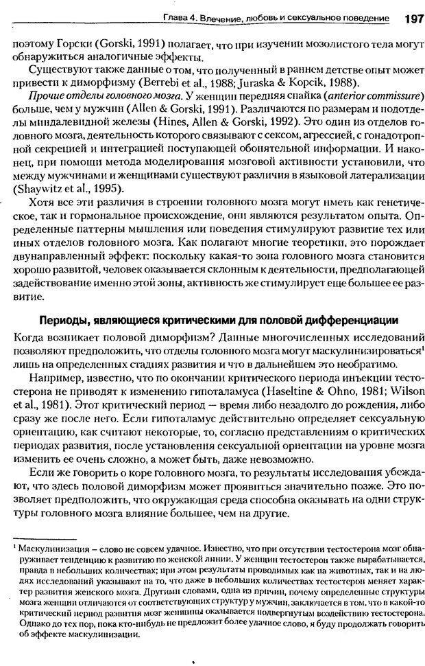 DJVU. Мотивация поведения (5-е издание). Фрэнкин Р. E. Страница 196. Читать онлайн