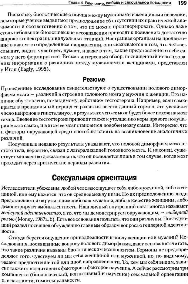 DJVU. Мотивация поведения (5-е издание). Фрэнкин Р. E. Страница 198. Читать онлайн
