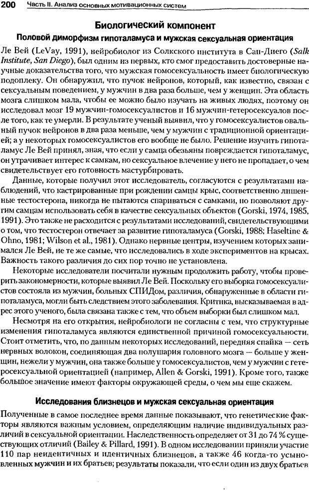 DJVU. Мотивация поведения (5-е издание). Фрэнкин Р. E. Страница 199. Читать онлайн
