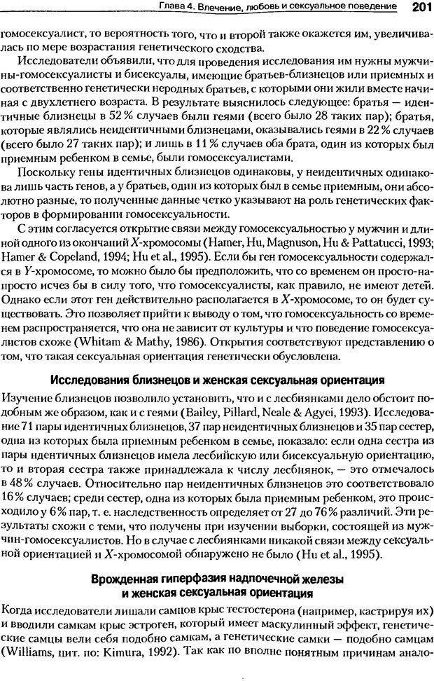 DJVU. Мотивация поведения (5-е издание). Фрэнкин Р. E. Страница 200. Читать онлайн