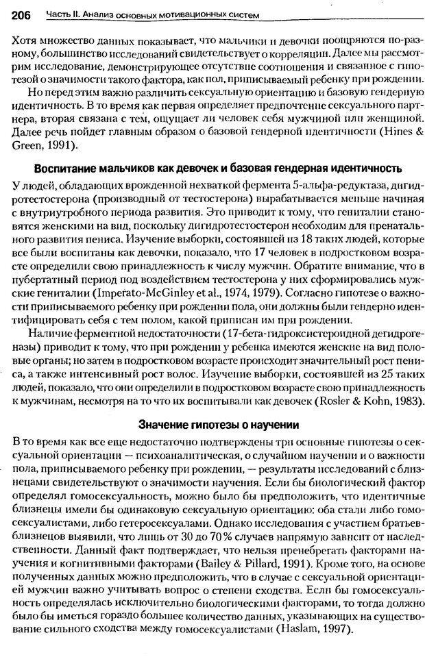 DJVU. Мотивация поведения (5-е издание). Фрэнкин Р. E. Страница 205. Читать онлайн