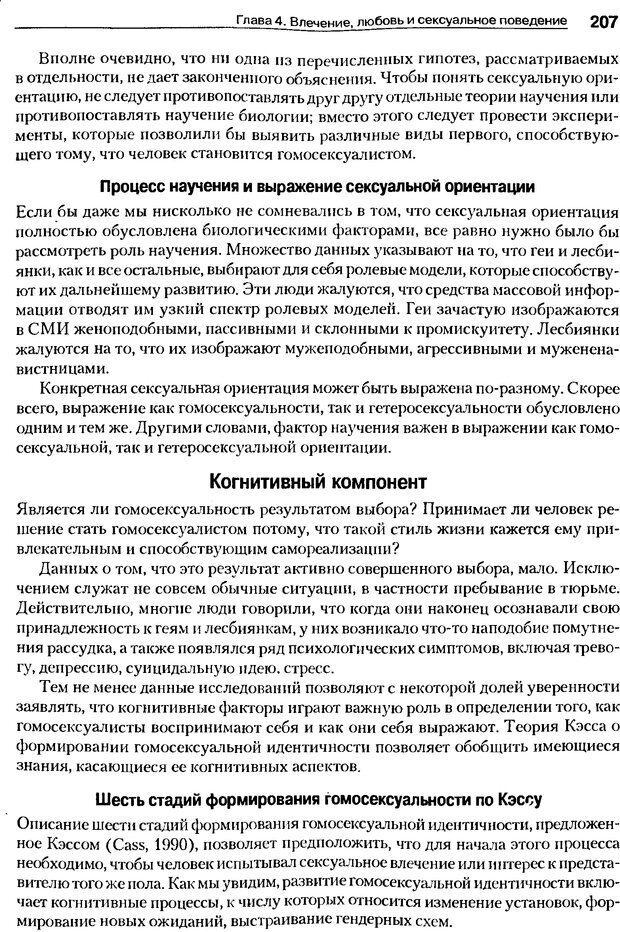 DJVU. Мотивация поведения (5-е издание). Фрэнкин Р. E. Страница 206. Читать онлайн