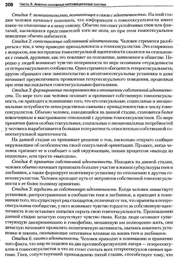 DJVU. Мотивация поведения (5-е издание). Фрэнкин Р. E. Страница 207. Читать онлайн