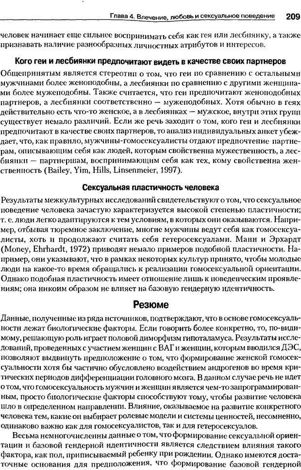 DJVU. Мотивация поведения (5-е издание). Фрэнкин Р. E. Страница 208. Читать онлайн