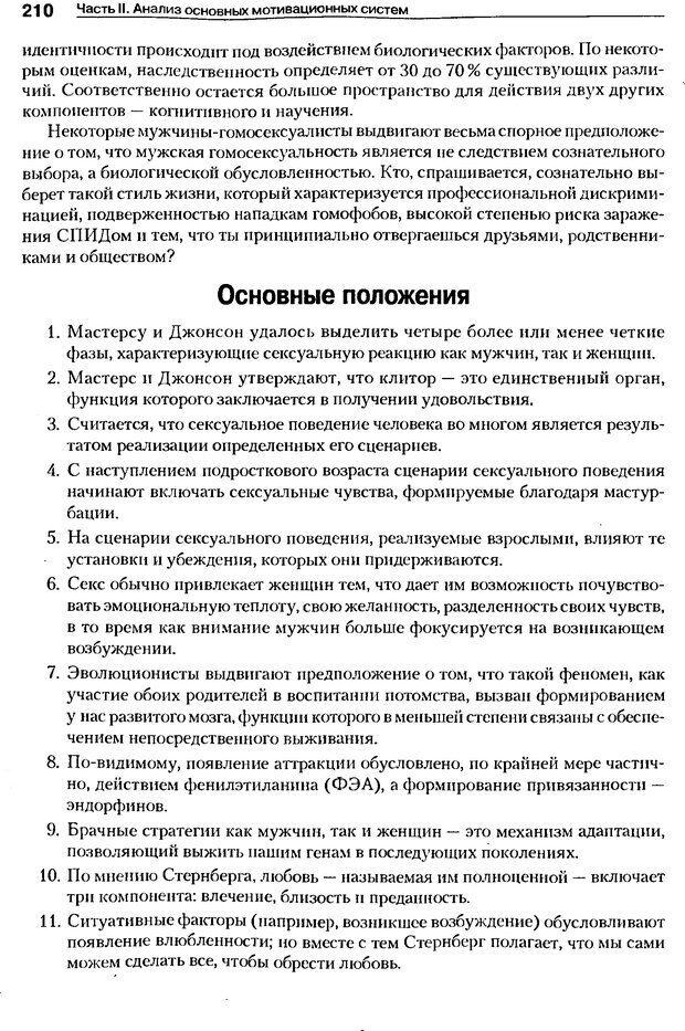 DJVU. Мотивация поведения (5-е издание). Фрэнкин Р. E. Страница 209. Читать онлайн