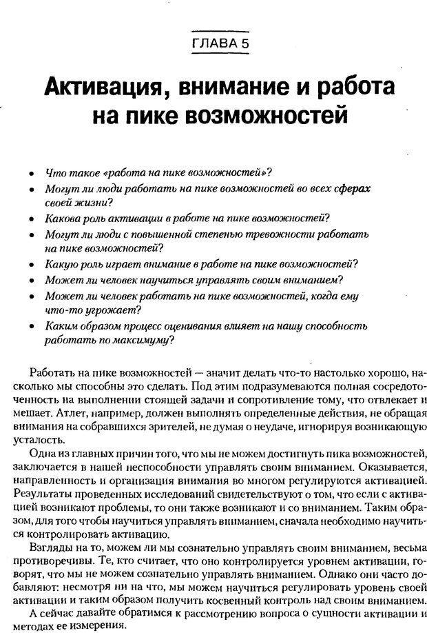 DJVU. Мотивация поведения (5-е издание). Фрэнкин Р. E. Страница 211. Читать онлайн