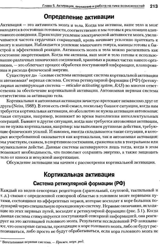 DJVU. Мотивация поведения (5-е издание). Фрэнкин Р. E. Страница 212. Читать онлайн