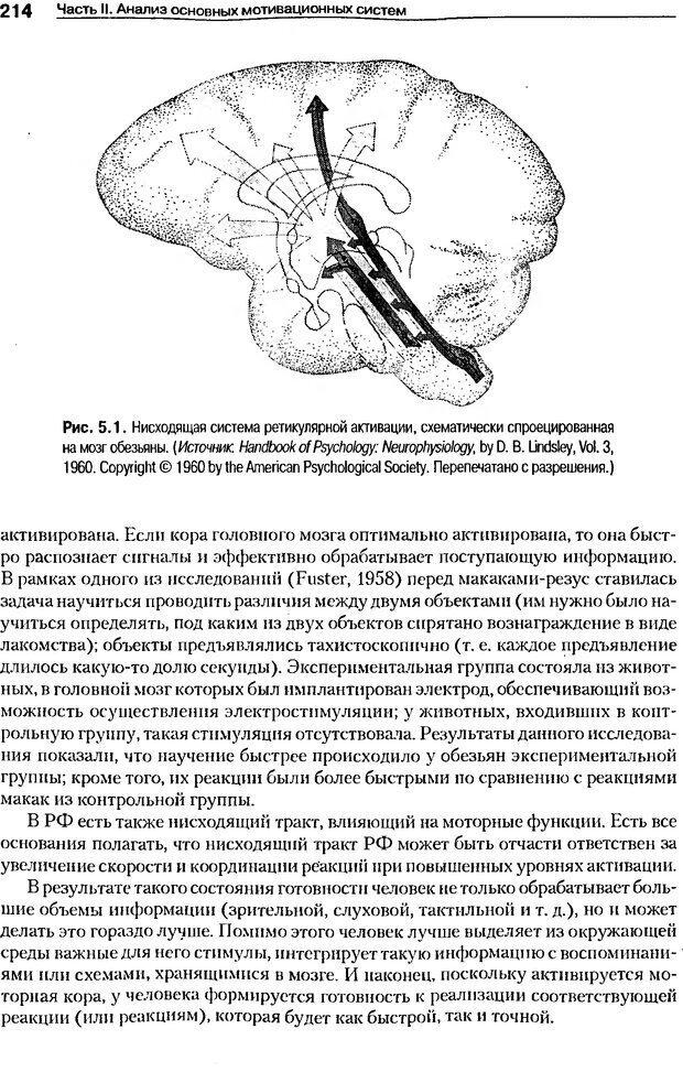 DJVU. Мотивация поведения (5-е издание). Фрэнкин Р. E. Страница 213. Читать онлайн