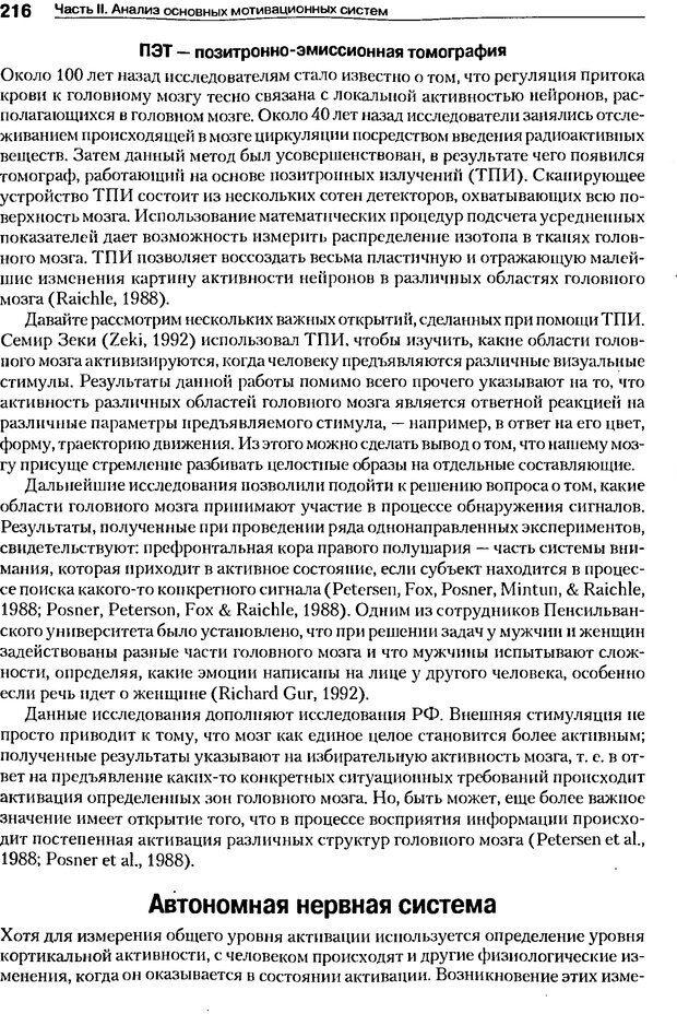DJVU. Мотивация поведения (5-е издание). Фрэнкин Р. E. Страница 215. Читать онлайн