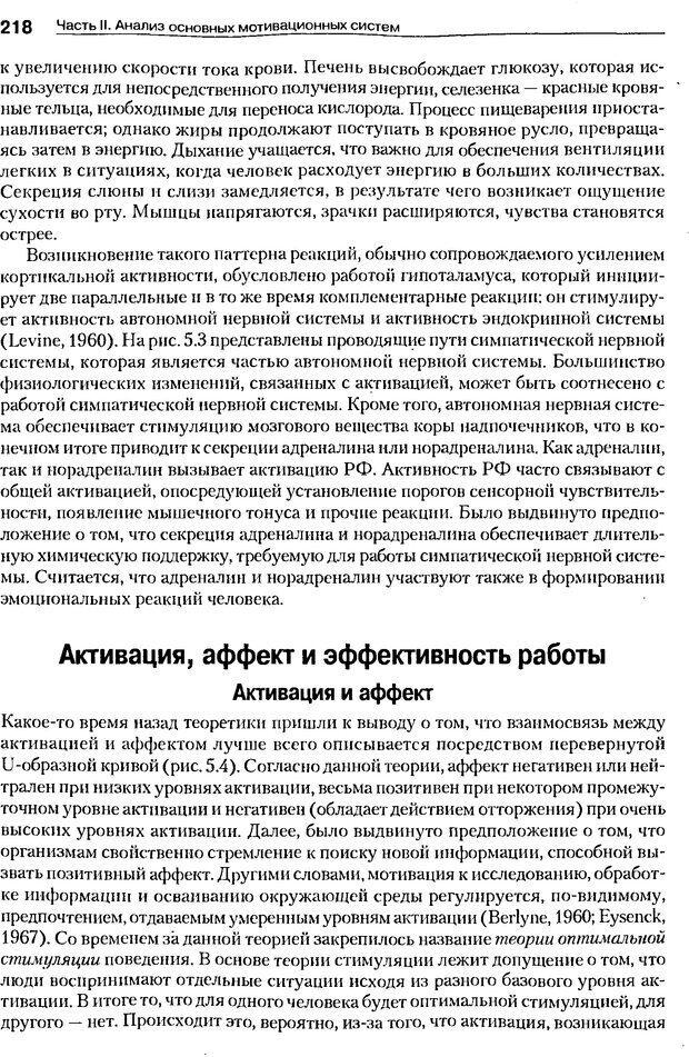 DJVU. Мотивация поведения (5-е издание). Фрэнкин Р. E. Страница 217. Читать онлайн