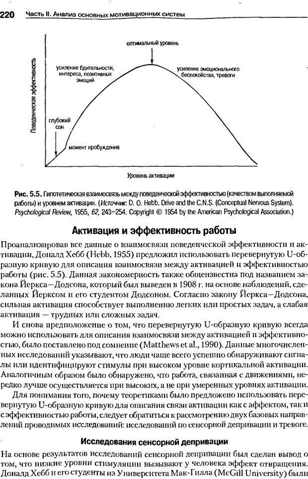 DJVU. Мотивация поведения (5-е издание). Фрэнкин Р. E. Страница 219. Читать онлайн