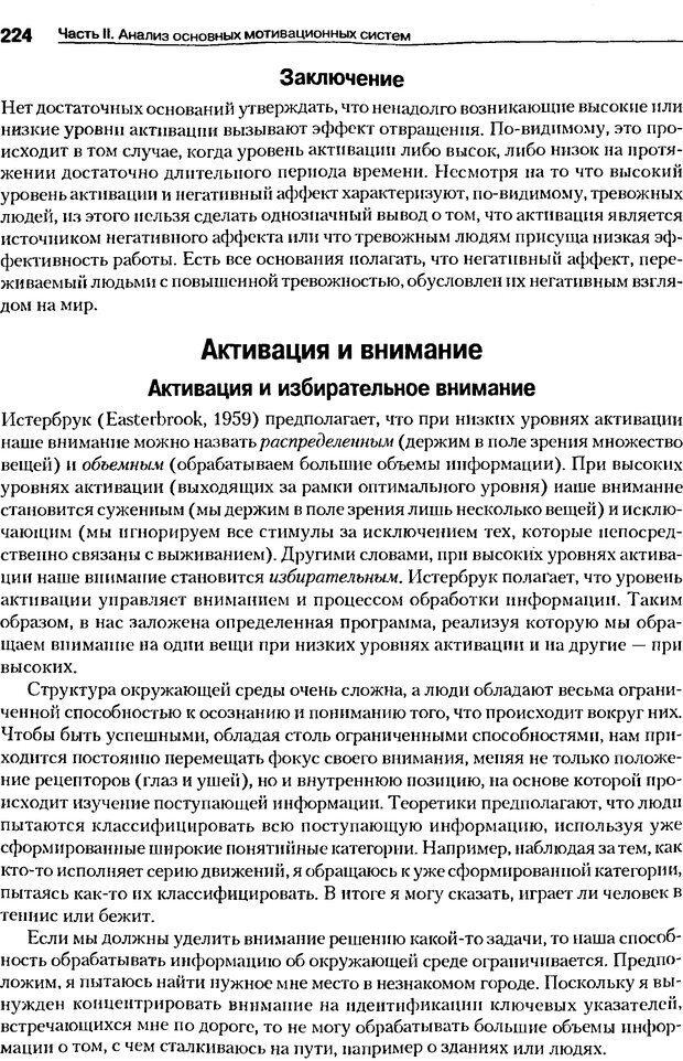 DJVU. Мотивация поведения (5-е издание). Фрэнкин Р. E. Страница 223. Читать онлайн