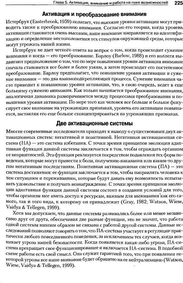DJVU. Мотивация поведения (5-е издание). Фрэнкин Р. E. Страница 224. Читать онлайн