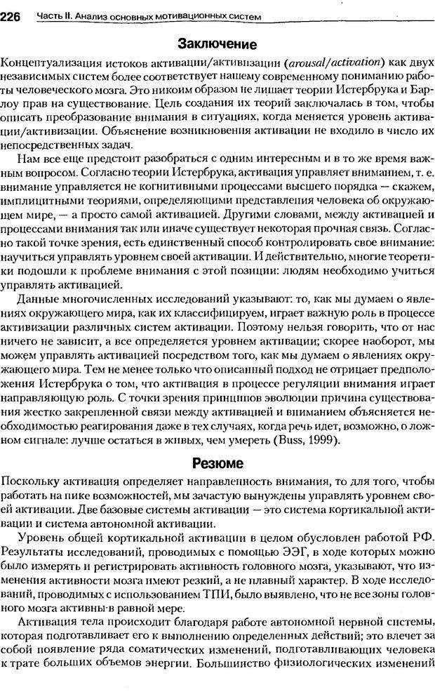 DJVU. Мотивация поведения (5-е издание). Фрэнкин Р. E. Страница 225. Читать онлайн