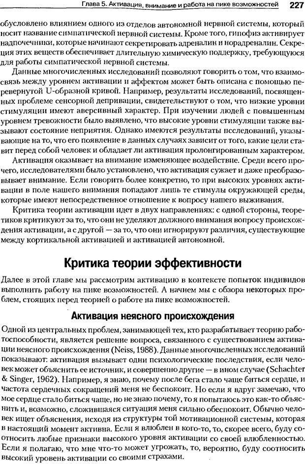 DJVU. Мотивация поведения (5-е издание). Фрэнкин Р. E. Страница 226. Читать онлайн