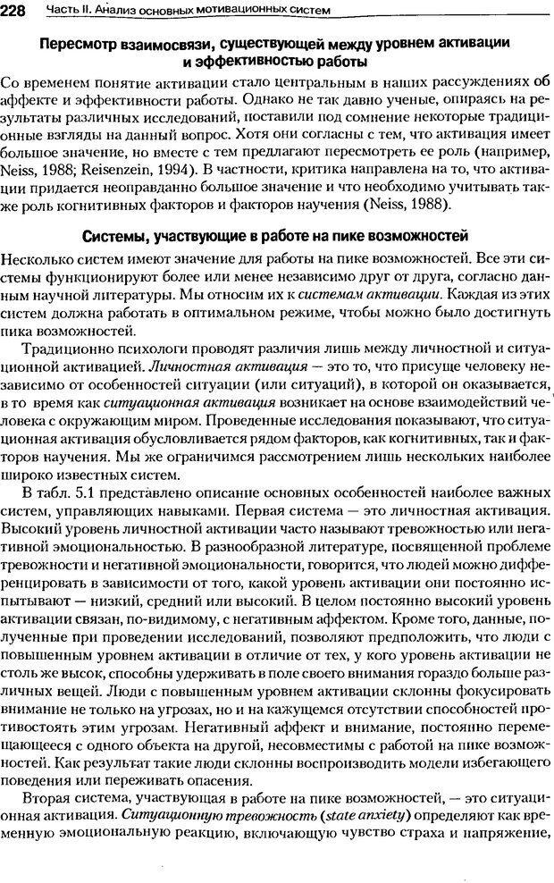 DJVU. Мотивация поведения (5-е издание). Фрэнкин Р. E. Страница 227. Читать онлайн