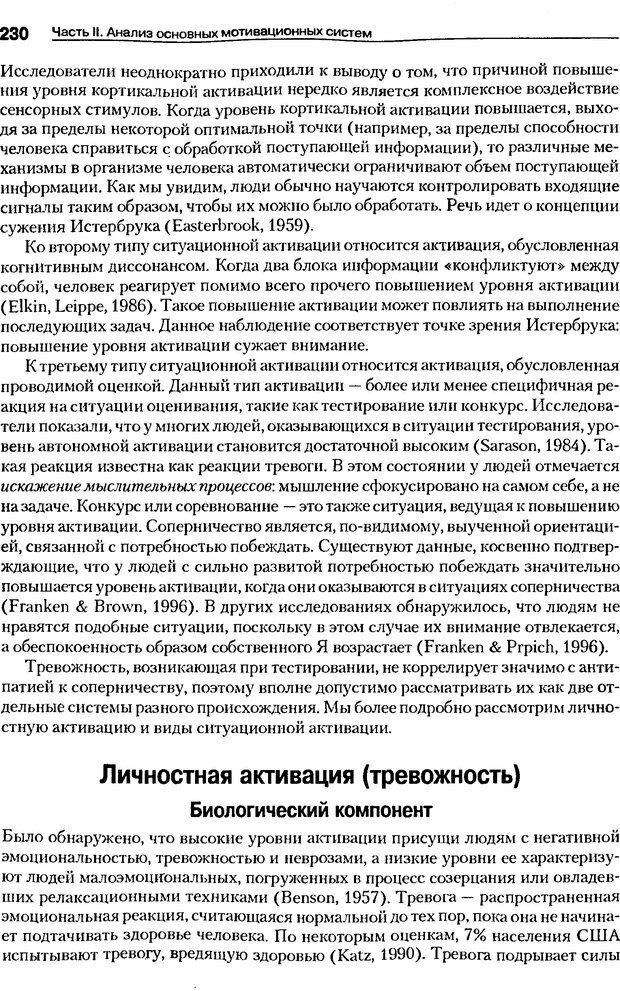 DJVU. Мотивация поведения (5-е издание). Фрэнкин Р. E. Страница 229. Читать онлайн