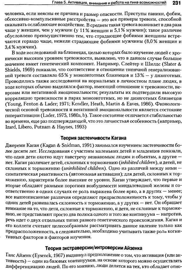 DJVU. Мотивация поведения (5-е издание). Фрэнкин Р. E. Страница 230. Читать онлайн