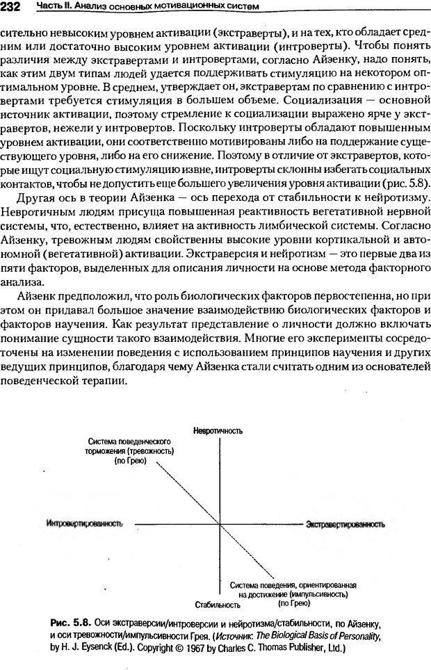 DJVU. Мотивация поведения (5-е издание). Фрэнкин Р. E. Страница 231. Читать онлайн