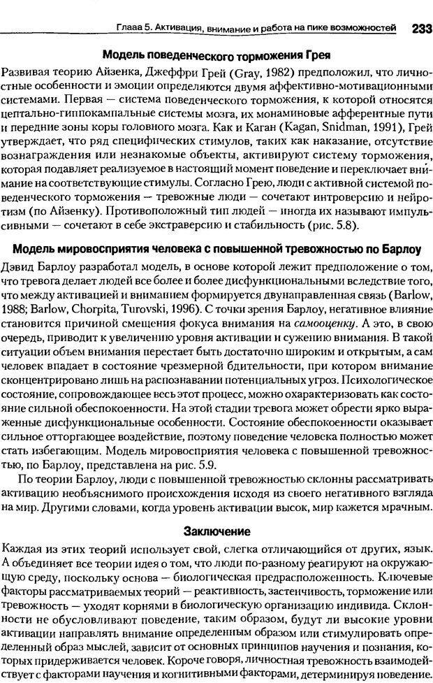 DJVU. Мотивация поведения (5-е издание). Фрэнкин Р. E. Страница 232. Читать онлайн