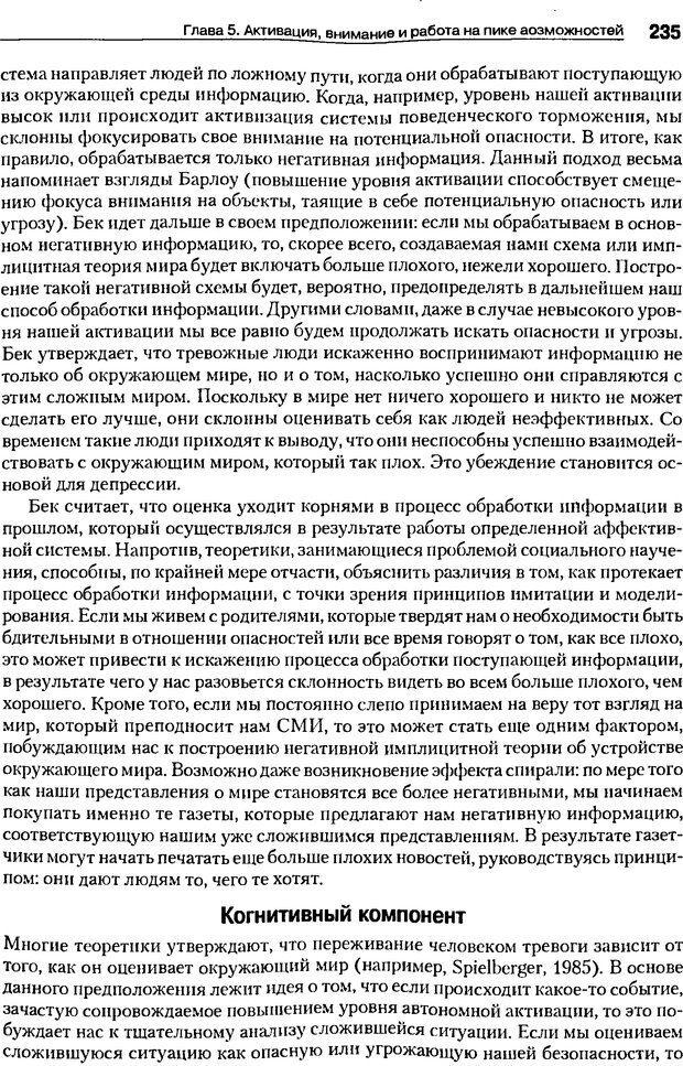 DJVU. Мотивация поведения (5-е издание). Фрэнкин Р. E. Страница 234. Читать онлайн