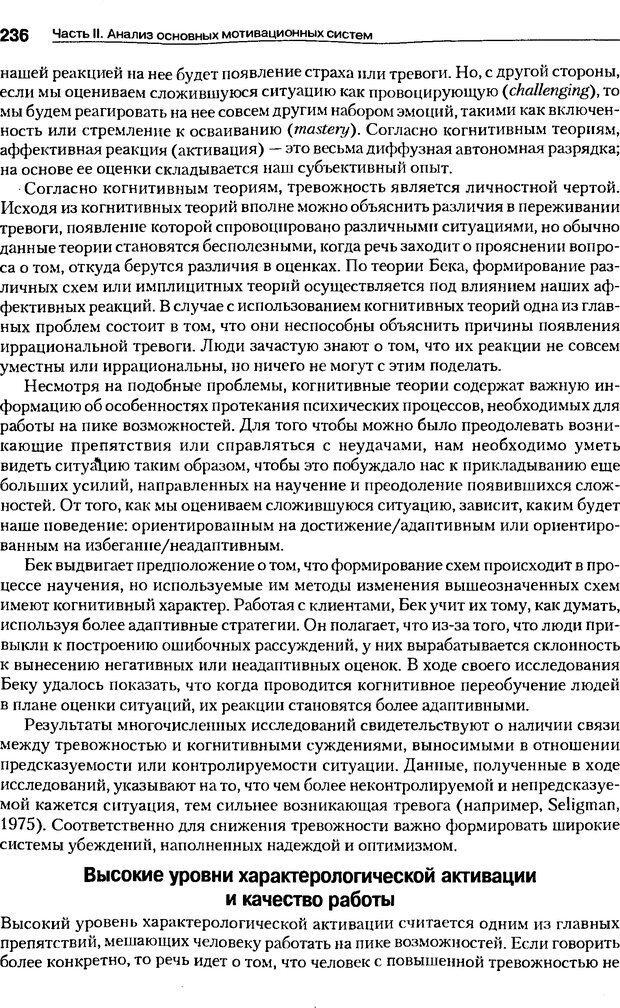 DJVU. Мотивация поведения (5-е издание). Фрэнкин Р. E. Страница 235. Читать онлайн