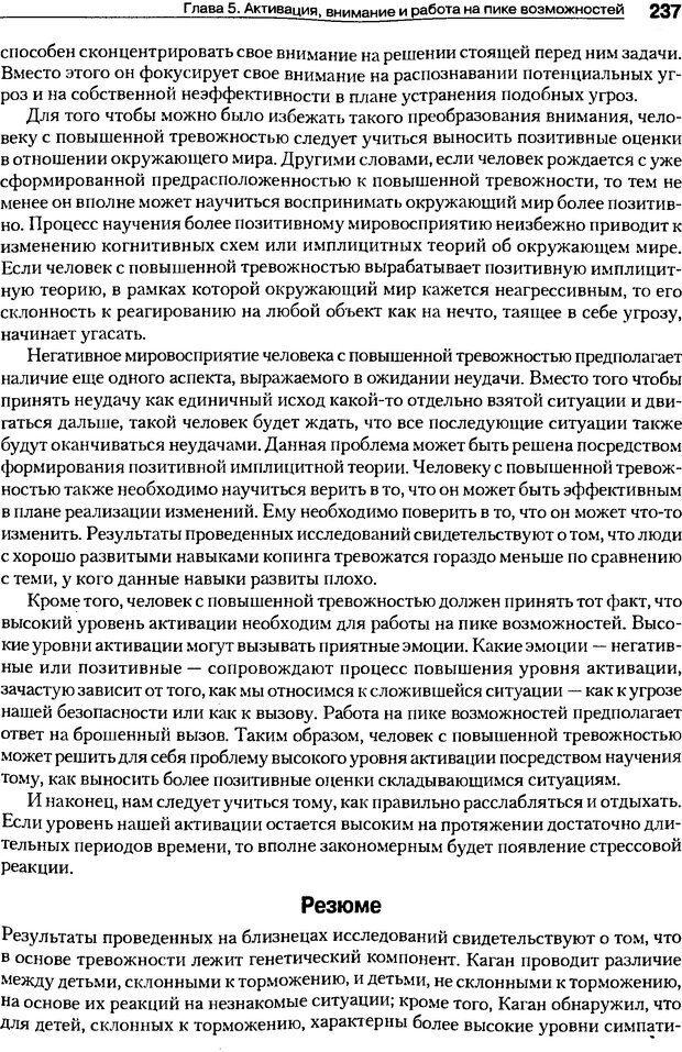 DJVU. Мотивация поведения (5-е издание). Фрэнкин Р. E. Страница 236. Читать онлайн