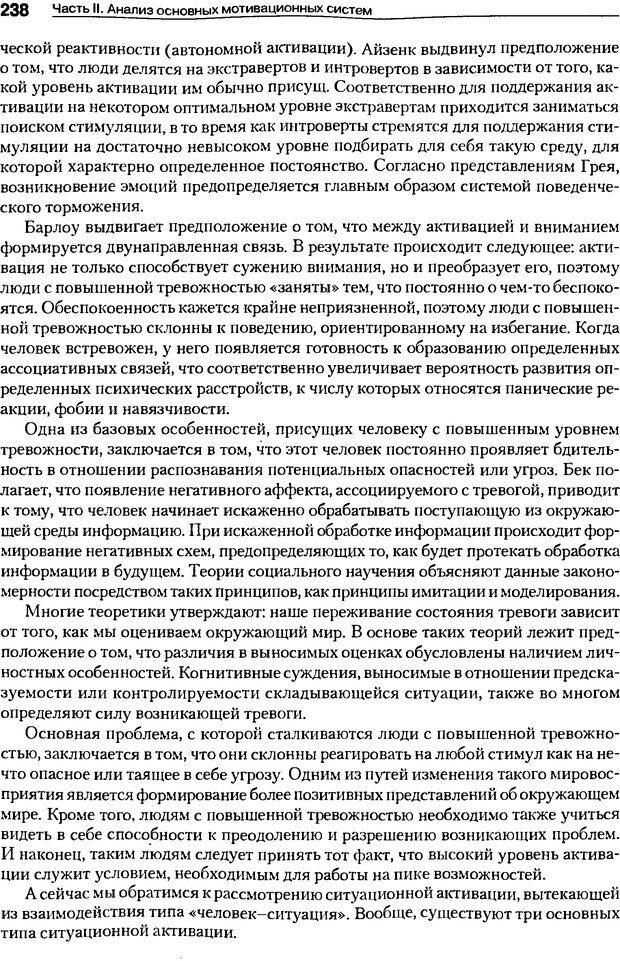 DJVU. Мотивация поведения (5-е издание). Фрэнкин Р. E. Страница 237. Читать онлайн