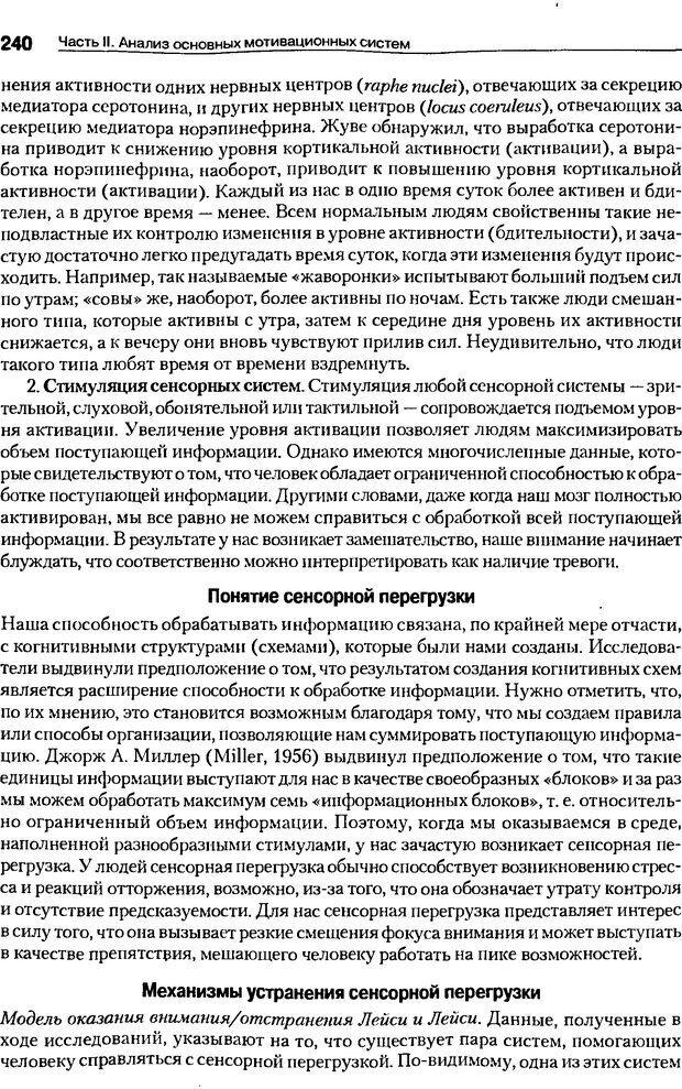 DJVU. Мотивация поведения (5-е издание). Фрэнкин Р. E. Страница 239. Читать онлайн