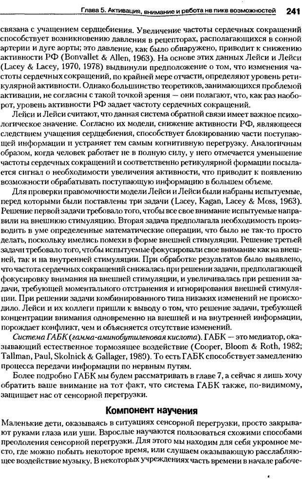DJVU. Мотивация поведения (5-е издание). Фрэнкин Р. E. Страница 240. Читать онлайн