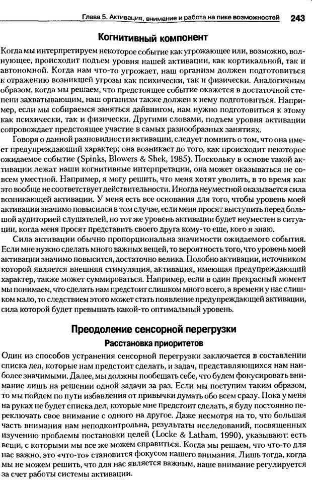 DJVU. Мотивация поведения (5-е издание). Фрэнкин Р. E. Страница 242. Читать онлайн