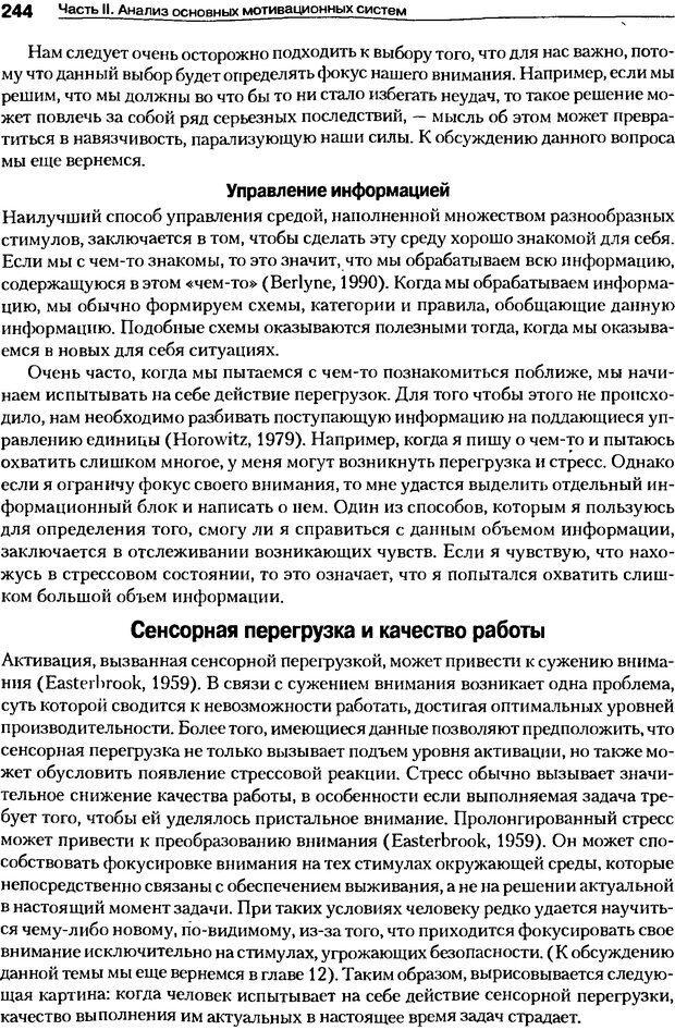 DJVU. Мотивация поведения (5-е издание). Фрэнкин Р. E. Страница 243. Читать онлайн