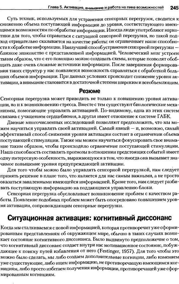 DJVU. Мотивация поведения (5-е издание). Фрэнкин Р. E. Страница 244. Читать онлайн