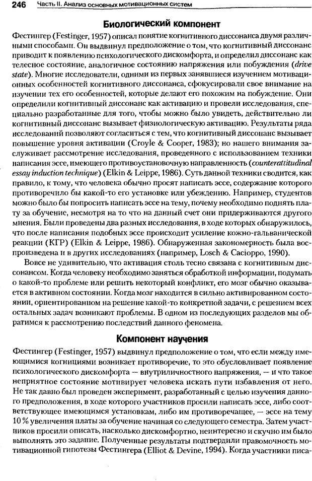 DJVU. Мотивация поведения (5-е издание). Фрэнкин Р. E. Страница 245. Читать онлайн