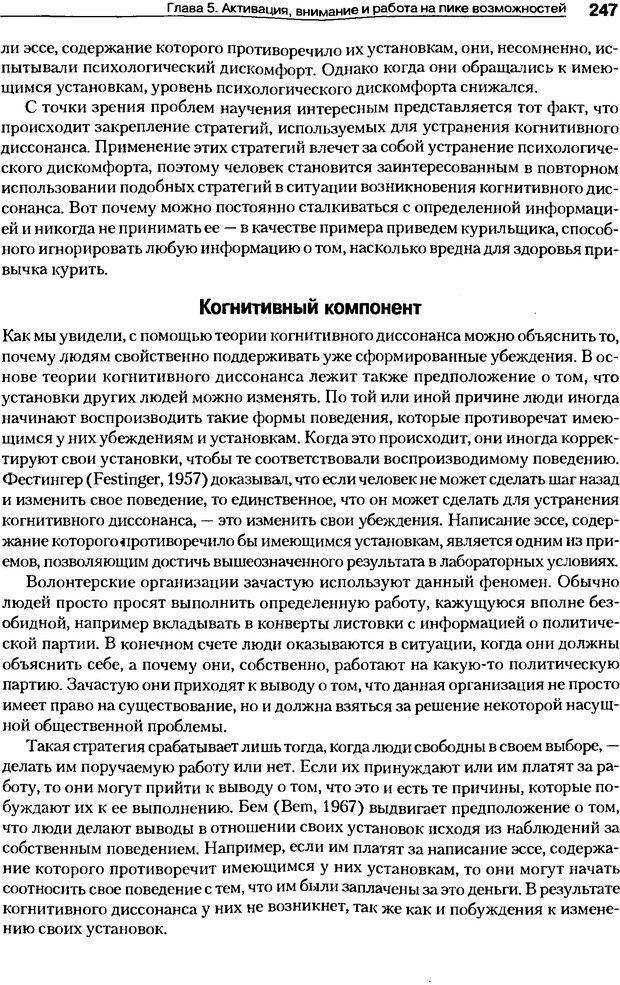 DJVU. Мотивация поведения (5-е издание). Фрэнкин Р. E. Страница 246. Читать онлайн
