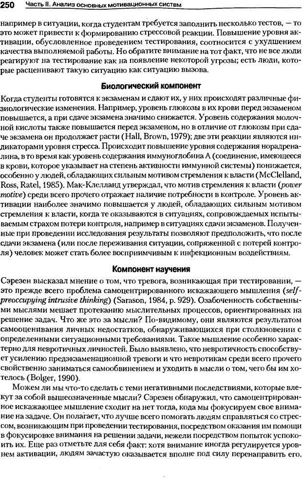 DJVU. Мотивация поведения (5-е издание). Фрэнкин Р. E. Страница 249. Читать онлайн