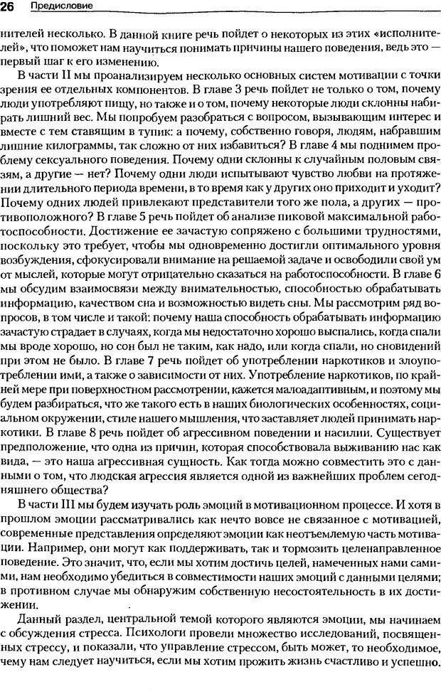 DJVU. Мотивация поведения (5-е издание). Фрэнкин Р. E. Страница 25. Читать онлайн