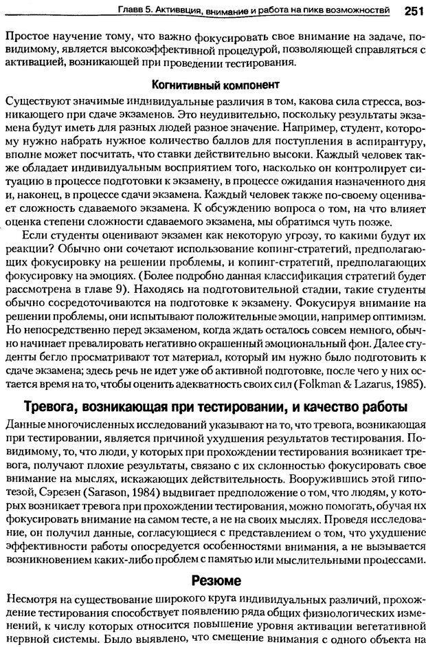 DJVU. Мотивация поведения (5-е издание). Фрэнкин Р. E. Страница 250. Читать онлайн