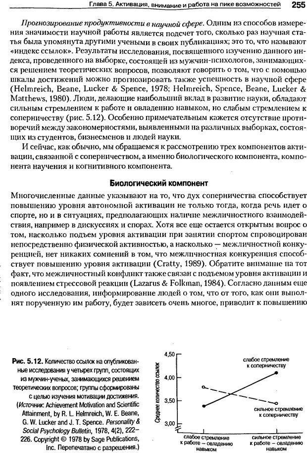 DJVU. Мотивация поведения (5-е издание). Фрэнкин Р. E. Страница 254. Читать онлайн