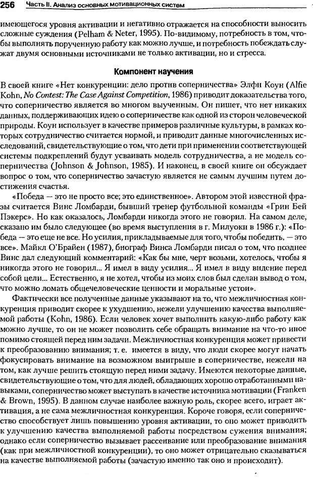 DJVU. Мотивация поведения (5-е издание). Фрэнкин Р. E. Страница 255. Читать онлайн