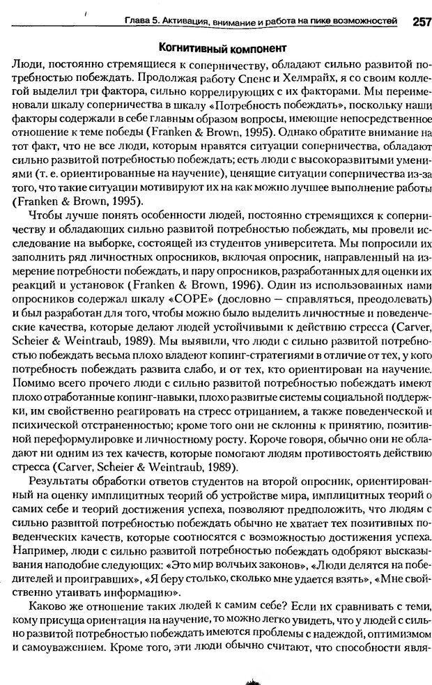DJVU. Мотивация поведения (5-е издание). Фрэнкин Р. E. Страница 256. Читать онлайн