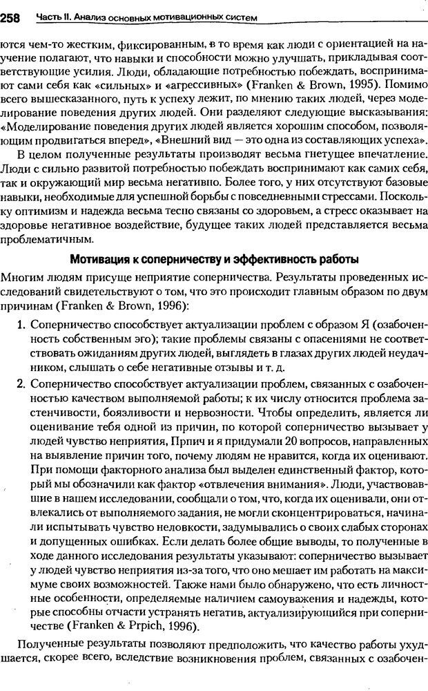 DJVU. Мотивация поведения (5-е издание). Фрэнкин Р. E. Страница 257. Читать онлайн