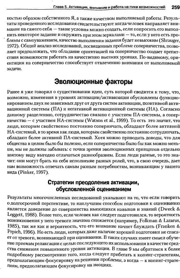 DJVU. Мотивация поведения (5-е издание). Фрэнкин Р. E. Страница 258. Читать онлайн