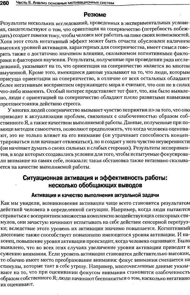 DJVU. Мотивация поведения (5-е издание). Фрэнкин Р. E. Страница 259. Читать онлайн