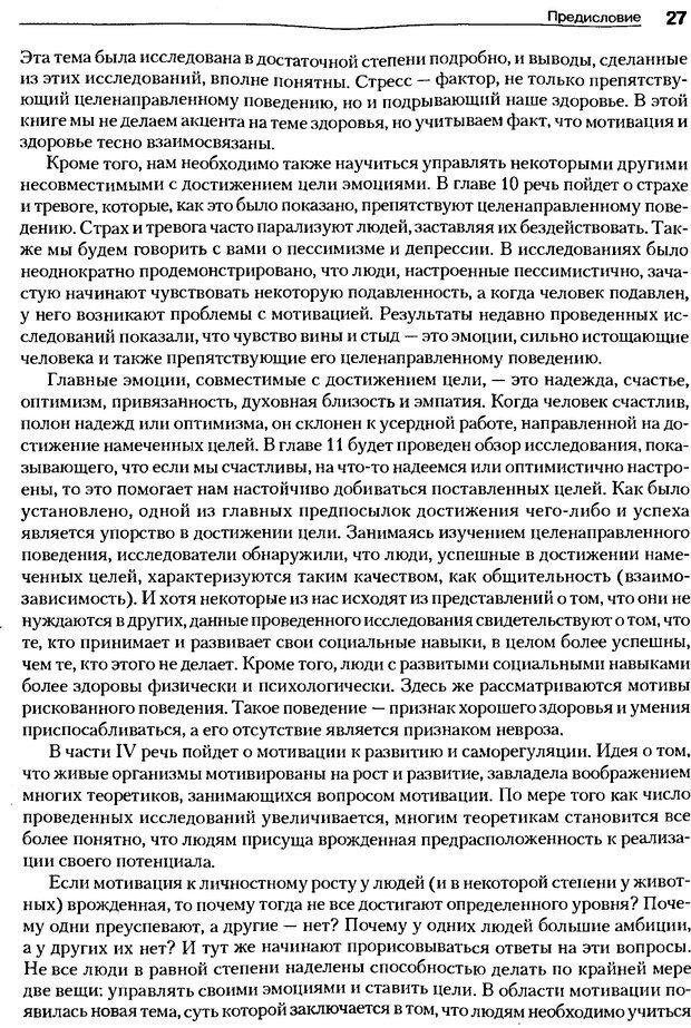 DJVU. Мотивация поведения (5-е издание). Фрэнкин Р. E. Страница 26. Читать онлайн