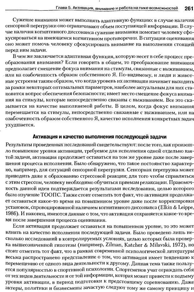 DJVU. Мотивация поведения (5-е издание). Фрэнкин Р. E. Страница 260. Читать онлайн