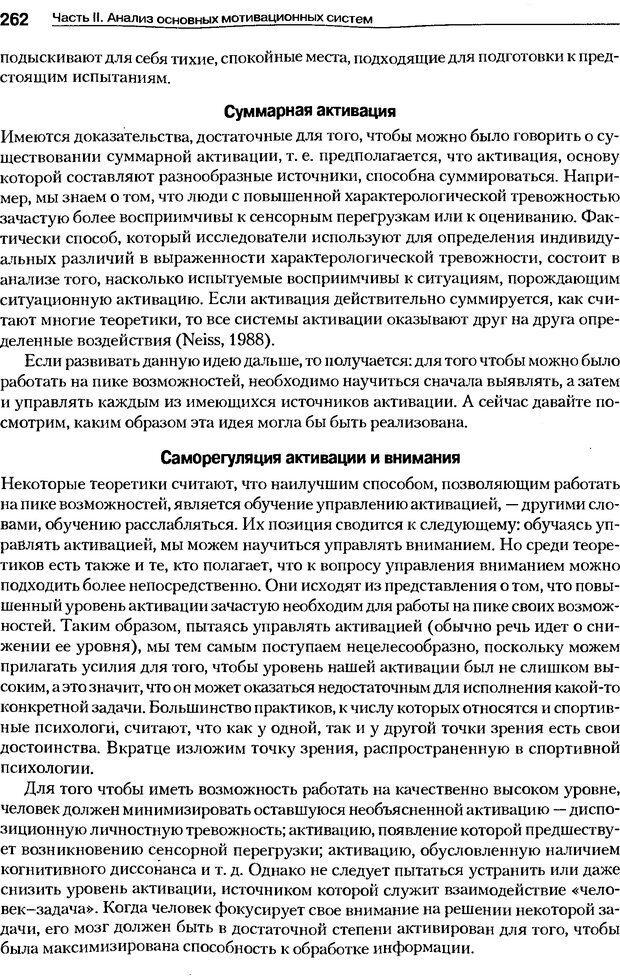 DJVU. Мотивация поведения (5-е издание). Фрэнкин Р. E. Страница 261. Читать онлайн