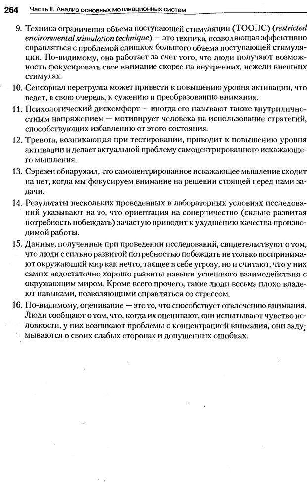 DJVU. Мотивация поведения (5-е издание). Фрэнкин Р. E. Страница 263. Читать онлайн