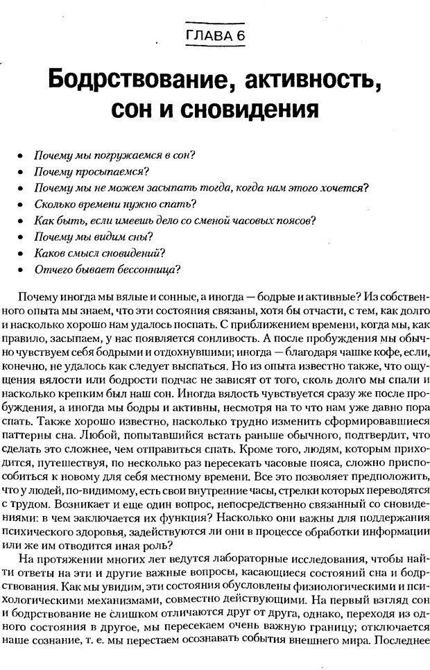 DJVU. Мотивация поведения (5-е издание). Фрэнкин Р. E. Страница 264. Читать онлайн