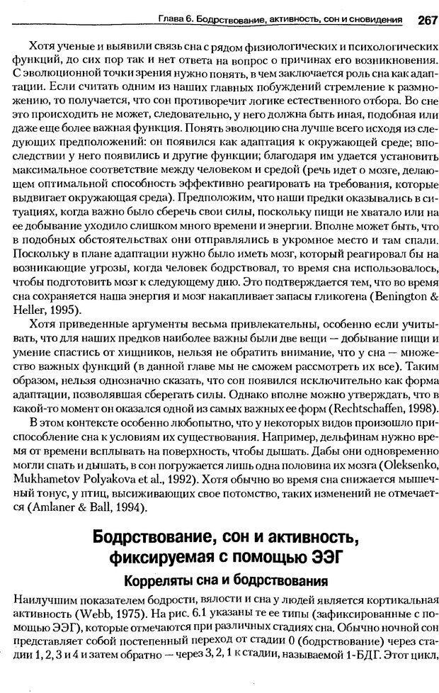 DJVU. Мотивация поведения (5-е издание). Фрэнкин Р. E. Страница 266. Читать онлайн
